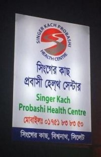 picture of medical centre